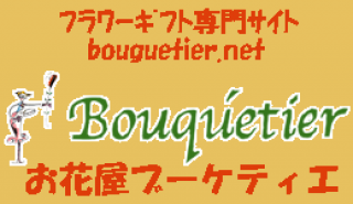 bouquetier.net